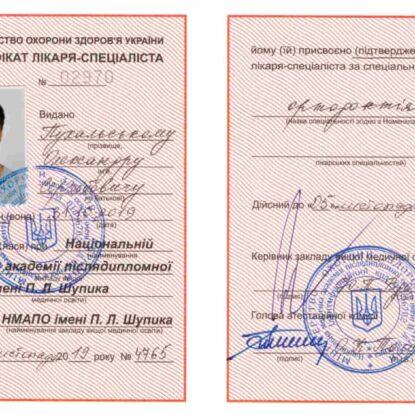 Сертификат врача-специалиста