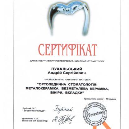 Сертификат по ортопедической стомтатологии: металлокерамика, безметалловая керамика, виниры, вкладки