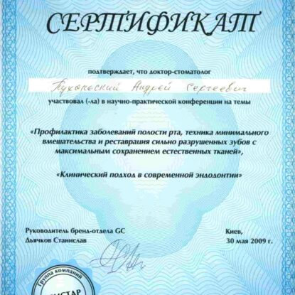 """Сертификат об участии в научно-практической конференции """"Клинический подход в современной эндодонтии"""""""