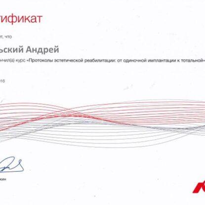 Сертификат про окончание курса по протоколам эстетической реабилитации в имплантологии