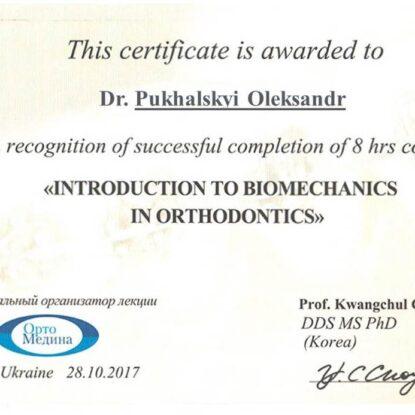 """Сертификат об окончании курса """"Биомеханика в ортодонтии"""""""