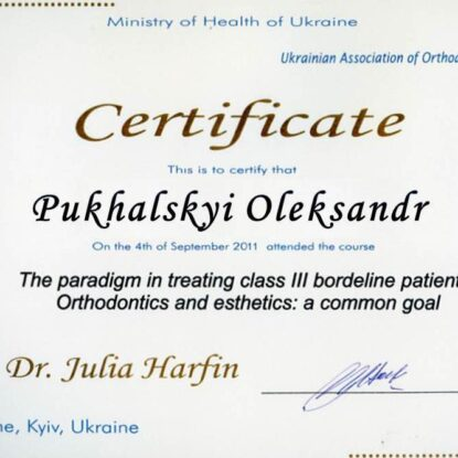 """Сертификат о прохождении курса """"Эстетика в ортодонтии"""""""