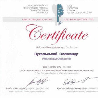 Сертификат об участии в 6-ой Восточноевропейской конференции по проблемам стоматологической имплантации